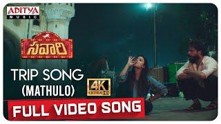 Trip Song (Mathulo) Full Video Song (4K) | Savaari Songs | Shekar Chandra | Nandu, Priyanka Sharma