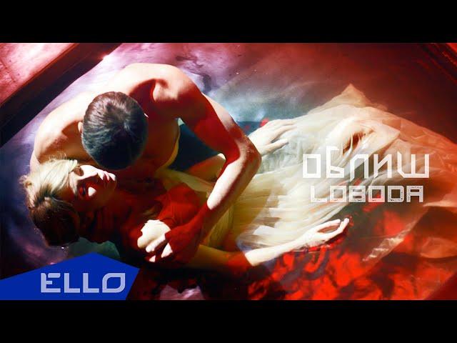 Новий кліп від Loboda - Облиш
