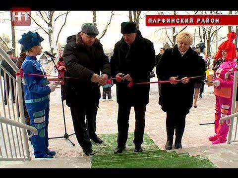 В д. Федорково Парфинского района торжественно открыто дошкольное отделение при основной школе