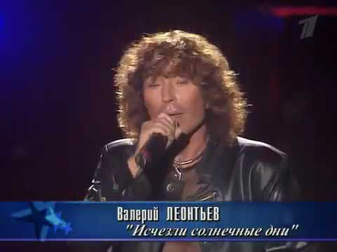 Валерий Леонтьев. Исчезли солнечные дни\ - DomaVideo.Ru