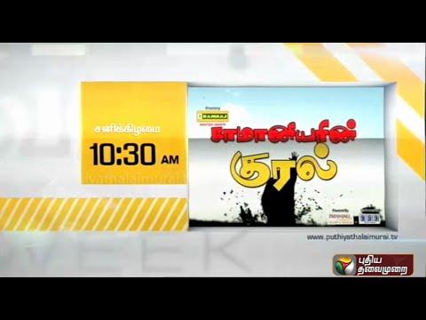 Samaniyarin-Kural-Promo-09-04-2016-Puthiya-Thalaimurai-TV