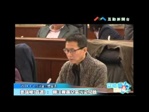 麥瑞權20140102立法會議