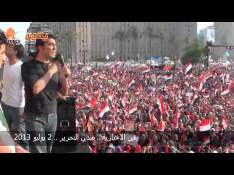 خالد النبوى على منصة التحرير: مصر محدش يتحرش بيها