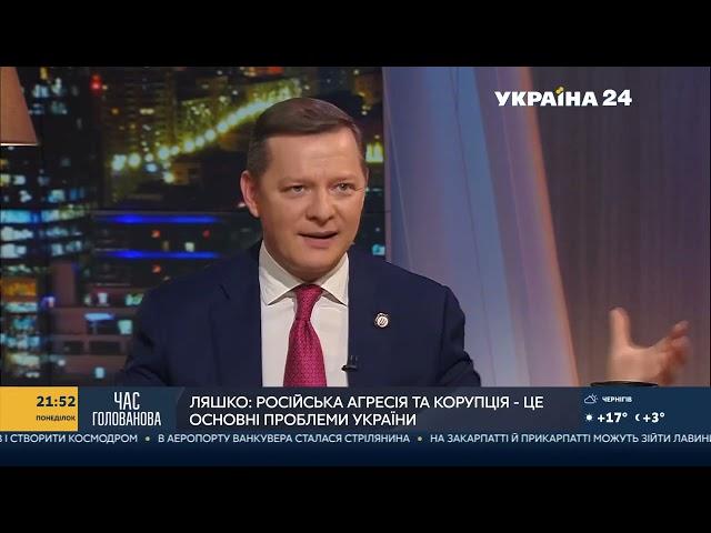 «Навіть з-за океану видно, що у нас корупція». Ляшко про візит Держсекретаря США в Україну