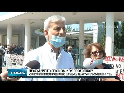 Διαμαρτυρία εργαζομένων στο χώρο της υγείας | 28/04/2020 | ΕΡΤ