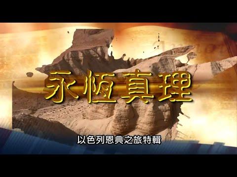 TV1297 以色列恩典之旅 (四) - 永恒真理