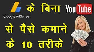 Make Money In YouTube WithOut Google Adsense | 10 Ways In Hindi