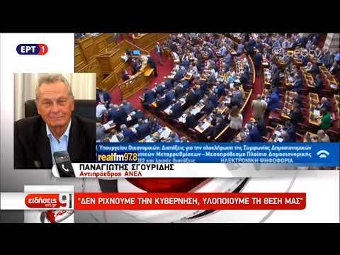 Συμφωνία Πρεσπών:Θα υπάρχει κοινοβουλευτική πλειοψηφία & χωρίς τους ΑΝΕΛ διαμηνύει η κυβέρνηση