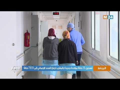 تسجيل 26 حالة مؤكدة جديدة بالمغرب ترفع العدد الإجمالي إلى 7859 حالة