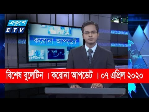 Coronavirus Special Bulletin || 04 PM || 07 April 2020 || ETV News