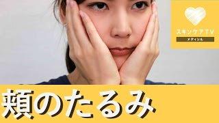 頬のたるみをマッサージで改善!たるみの原因と予防策