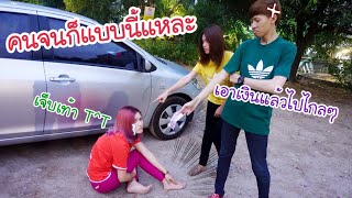 Don't look down on the poor - Thai Drama Short Film | first click