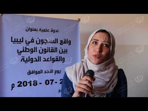 صرمان.. ندوة حول واقع السجون في ليبيا بين القانون المحلي والقواعد الدولية