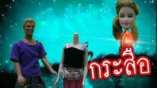 ละครบาร์บี้  Barbie  ผีกระสือ  ตำนาน ผีไทย  น้องชินบี