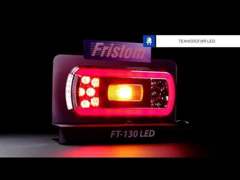 Задние водонепроницаемые фонари для прицепа FT-130