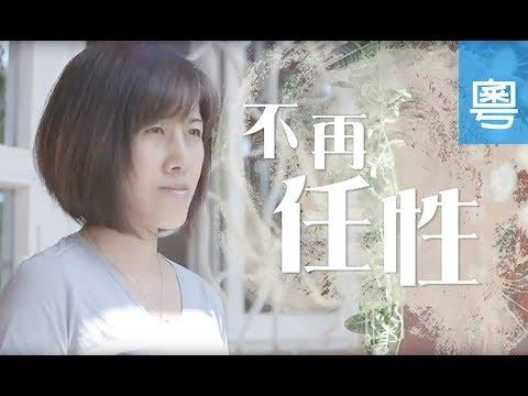 電視節目 TV1410 不再任性 (HD粵語) (烏干達系列)