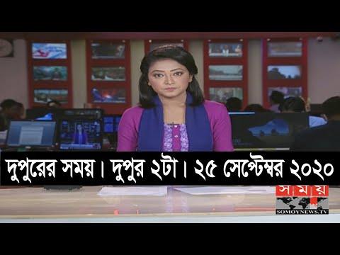 দুপুরের সময়   দুপুর ২টা   ২৫ সেপ্টেম্বর ২০২০   Somoy tv bulletin 2pm   #StayHome #WithMe
