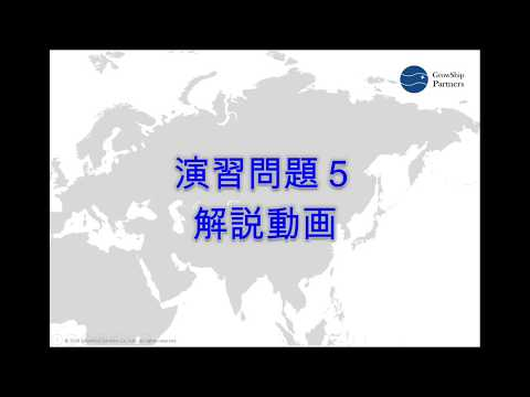 解説動画5