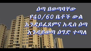The latest Amharic News April  10, 2019