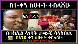 Ethiopia: ገጠር እያለሁ ቤተሰቦቼ በተክሊል እንዳገባት አጭተዉልኝ እኔ ግን በአንድ ቀን ስህተት ተበላሸሁ አስታራቂ በምንተስኖት ይልማ