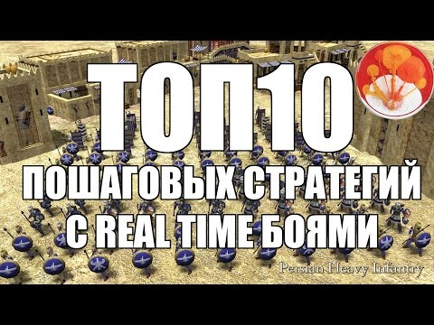 ТОП 10 ПОШАГОВЫХ СТРАТЕГИЙ С REAL-TIME БОЯМИ