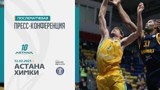 Матчтан кейінгі баспасөз мәслихаты— ВТБ Бірыңғай лигасы: «Астана» vs «Химки»