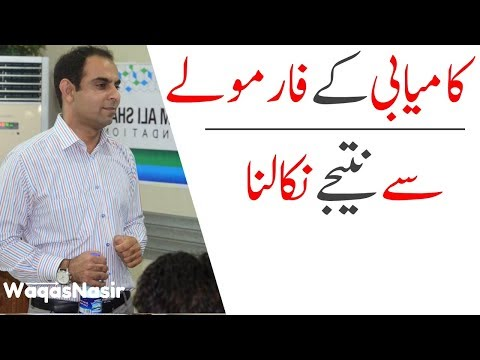 The Philosophy Of Success - By Qasim Ali Shah