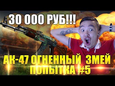 АКУЛ КРАФТИТ АК47 ОГНЕННЫЙ ЗМЕЙ ЗА 30 000 РУБЛЕЙ!!! ПОПЫТКА #5