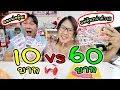 10      Vs 60                                                       Tam Story
