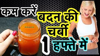 कम करें पेट की चर्बी १ हफ्ते में How to Lose Belly Fat in 1 Week  Lose Stubborn Belly Fat with Belly Fat Drink  Flat Belly Drink To Lose 5 Kgs Fast  Weight Loss Drink  10 kg Weight Loss in 15 Days  Fat Cutter Drink To Lose Weight Fast  Flat Belly Drink For Extreme Weight Loss Lose Stubborn Fat from Arms, Thighs, Back, Belly, Love Handles etc. Burn Stubborn Stored Fat Fast with Simple Natural Homemade Drink  Cayenne Pepper For Fat Loss  Lose Weight with Cayenne Pepper  Cayenne Pepper Overnight Drink  Cayenne Pepper Water  Cayenne Pepper Drink #fatcutterdrink #flatbellydrink #loseweightfast #weightloss #burnbellyfat #cayennepepperWatch this video in English :   https://youtu.be/Z_lKo3_lsa8Cayenne Pepper Benefits :      https://youtu.be/tluWtKtDTm4Cayenne Pepper Tea :              https://youtu.be/pPJ5yHh_v_4How to Lose Belly Fat in 1 Week :      https://youtu.be/OuXHzyEHur0Flat Belly Drinks To Lose in 7 Days :  https://youtu.be/KmJVEtsLvd0Lose Weight with Milk :                        https://youtu.be/QmNzNhidMZ0100% Effective Belly Fat Loss Drink : https://youtu.be/Z_lKo3_lsa8Click this link to buy Apple Cider Vinegar with Honey India :       http://amzn.to/2tItxST                  http://amzn.to/2s586hyUS :           http://amzn.to/2t9MzEFUK :           http://amzn.to/2u2Q8J9Canada :  http://amzn.to/2t56XpAClick the link to buy Cayenne PepperIndia            http://amzn.to/2rAmh9z                      http://amzn.to/2rH88Y1US                http://amzn.to/2t6GllMUK                http://amzn.to/2stdE4zCanada       http://amzn.to/2rkPqpXAll those who cannot take this spice drink orally, then go for the supplements :  India : http://amzn.to/2uidcDYKnow Hemp Seeds Better- https://youtu.be/H5yVof7WFK4How to make Hemp Powder https://youtu.be/uFq_zlb4sw8Military Diet Plan https://youtu.be/lnu0hMfwgE4Some of my Meal Plans are:----------------------------------------------900 Cal Egg Meal Plan : https://youtu.be/aGtwMA5_mUoFat Free Body Meal Plan - https://youtu.be/MQDn4VmLuk8Indian Meal Plan https://youtu.be/CgjfzLMmGV0Oats Meal Plan - https://youtu.be/tur7rJqDDG8Diabetes Meal Plan /PCOS - https://www.youtu.be/wiHW656mPKcVeg Meal Plan - https://www.youtu.be/08b10HacTyEVeg Meal Plan 2 - https://www.youtu.be/bhveWaXUW1IFlat Belly Diet Plan - https://www.youtu.be/8GjXS8j9lNYRaw Meal Plan - https://youtu.be/TIkTBjWJvj8Flat Belly Diet Drink - https://youtu.be/7bXptNXoq28Flat Belly Diet Drink 2 - https://youtu.be/Y4g6WQcgPJoKeto Meal Plan - https://youtu.be/BlKj2aWp0F4Hair Meal Plan https://youtu.be/dCpCgrlA4q4PCOS / PCOD Meal Plan - Veg: https://youtu.be/G8gruFPoeQ4PCOS Meal Plan - Non Veg : https://youtu.be/J-HAXiF00s0Thyroid Meal Plan : https://youtu.be/6UHbEgeDFG4Ramadan Meal Plan : https://youtu.be/fYc0hFJlKq8Green Coffee - https://youtu.be/J37zKZSM8z8Military Diet Plan : https://youtu.be/lnu0hMfwgE4