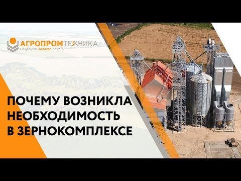 Отзыв о зернокомплексе в Курске - агрокомплекс Олымский