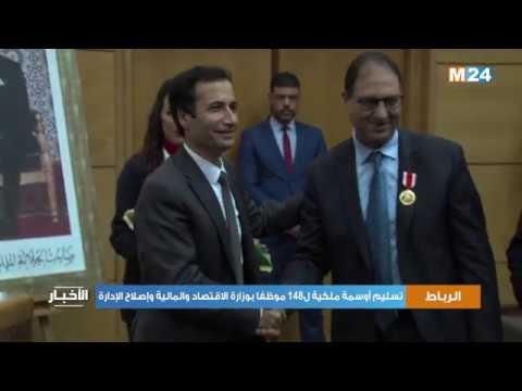 توشيح عدد من موظفي وزارة الاقتصاد و المالية المنعم عليهم باوسمة ملكية شريفة