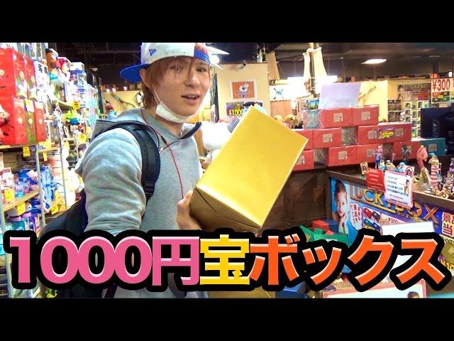 1000円宝ボックス5回開封して目指せ3ds! PDS