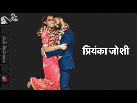 (प्रियंकालाइ नाम परिवर्तन गर्न हतार - Priyanka karki changes her..4 min 12 sec)