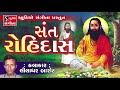 Liladhar Barot - Sant Rohidas