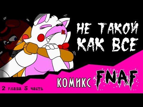 Не такой как все  (комикс FNAF 2 глава 5 часть) (видео)