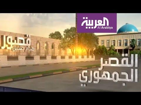 العرب اليوم - شاهد: نظرة على قصور صدام حسين في العراق