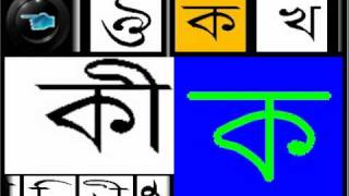 Okkhor - Bangla Alphabet YouTube video