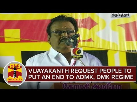 TN-Elections-2016--Vijayakanth-Request-People-To-Put-an-End-To-AIADMK-DMK-Regime