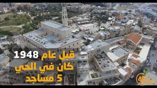 حي البلدة القديمة - قلب يافا