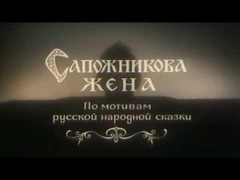 , title : 'Сапожникова жена(ЭКРАН, 1992 г.) - про то что мы ценим тогда когда теряем'