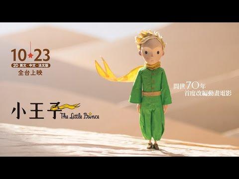 《小王子》電影版預告
