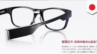 【JINSがウェアラブルデバイスを発表!?】疲れや眠気を感知する新型メガネ「MEME」を分かり易く解説する動画