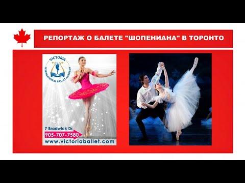 Специальный репортаж о балете «Шопениана»