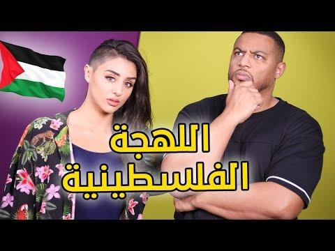 تحدي اللهجات: اللهجة الفلسطينية مع نور العتيبي | #قزدرة