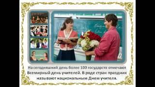 День учителя: из истории праздника