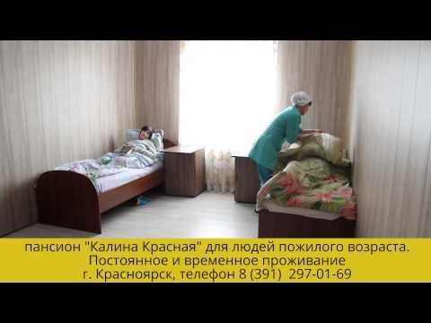 Пансион для пожилых людей «Калина Красная»