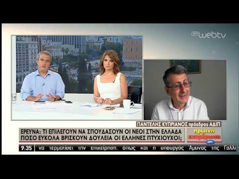 Τι σπουδάζουν οι νέοι στην Ελλάδα – τι απορροφητικότητα υπάρχει | 10/10/2019 | ΕΡΤ
