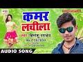 Kamar Lachila ~ Bhojpuri Hit Song 2018 ~ Sonu Sargam Top Song ~ Hayi Pandey Ji Ke Beta