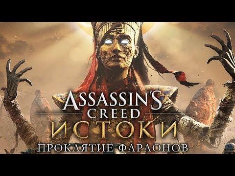 ПРОКЛЯТИЕ ФАРАОНОВ (DLC) - Assassin's Creed: Origins - #1